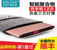 SOLOVE ultra thin charging treasure 20000 Ma intelligent high-capacity mobile power supply Apple general 50000